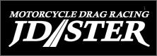 JD-STER ドラッグレース